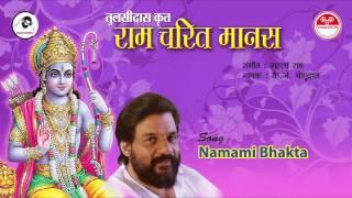 Namami Bhakta