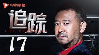 追踪 17 | Track 17(姜武、杨立新、连奕名、郭虹 领衔主演)
