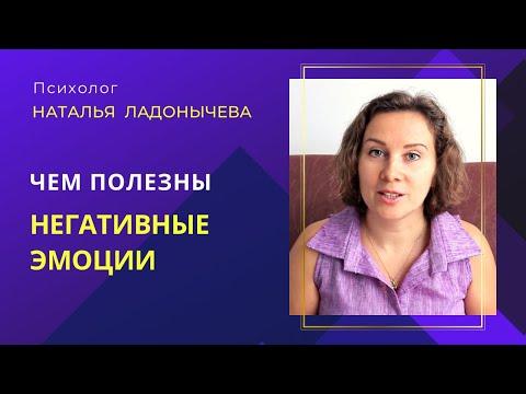 Чем полезны негативные эмоции?