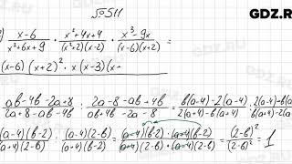 № 511 - Алгебра 7 класс Колягин