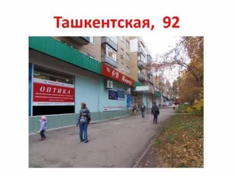 Магазин Оптика в Самаре