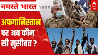 US Forces leave, Taliban celebrates, What's next for Afghanistan? | Namaste Bharat screenshot 5