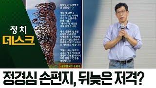정경심 손편지, 뒤늦은 저격?…유시민-진중권 또 설전 | 정치데스크