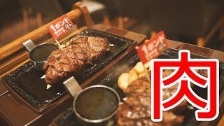 めっちゃくちゃ大きい赤身ステーキで大食い対決してみた! thumbnail