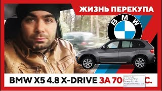 Жизнь Перекупа: BMW X5 4.8 x-drive за 700 тыс