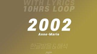 (10hrs loop with lyrics) 2002 - Anne-Marie Lyrics