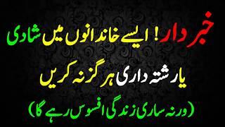 Marriage and Relationship Quotes in Urdu   Marriage Advice In Urdu   Shadi Ke Totkey and Tips  Urdu