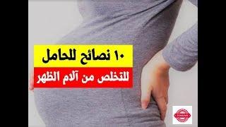 10 نصائح للحامل للتخلص من آلام الظهر | 10 نصائح لعلاج الم اسفل الظهر اثناء الحمل