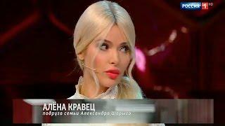 Алена Кравец на ТК Россия 1 в прямом эфире: охотница за миллионером...