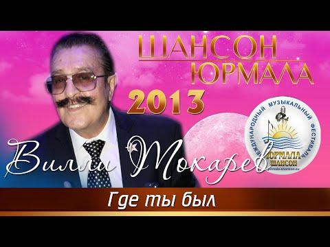 Вилли Токарев - Где ты был (Шансон - Юрмала 2013)