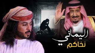 شيلة يمني صدم اثنين سعوديين 💔 ومحكوم اعدام | يناشد أهل اليمن والسعوديه (ابوحنظله) الأرقام بالوصف