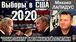"""ВЫБОРЫ В США - 2020. """"Грани заката"""" американской политики. ПРОГНОЗ Михаила Лапидуса."""