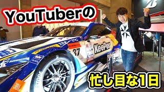 【YouTuberの1日】をお届け!今日の様子です!(忙し目な日)!東京オートサロン2019