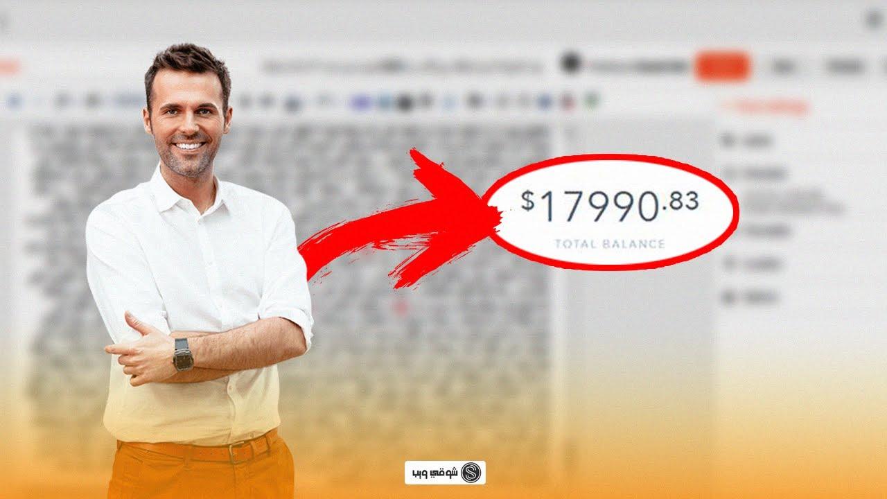 بهذه الطريقة السرية يمكنك ربح أكثر من 900$ شهريا بدون تعب ؟؟ | شاهد بنفسك