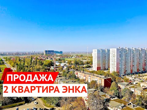 👉Купить 2-квартиру в Краснодаре 66 кв.м ул Кореновская ЭНКА. Недвижимость Краснодара ПРОДАЖА