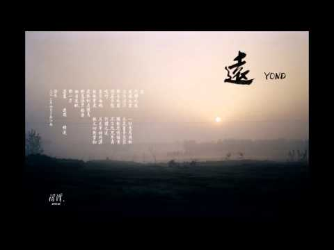 Zhaoze -The World Is A Blue Stone / 沼泽乐队-世界是块忧伤的石头