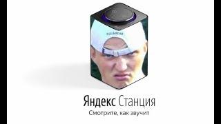 EDWARD BIL озвучивает ЯНДЕКС СТАНЦИЮ