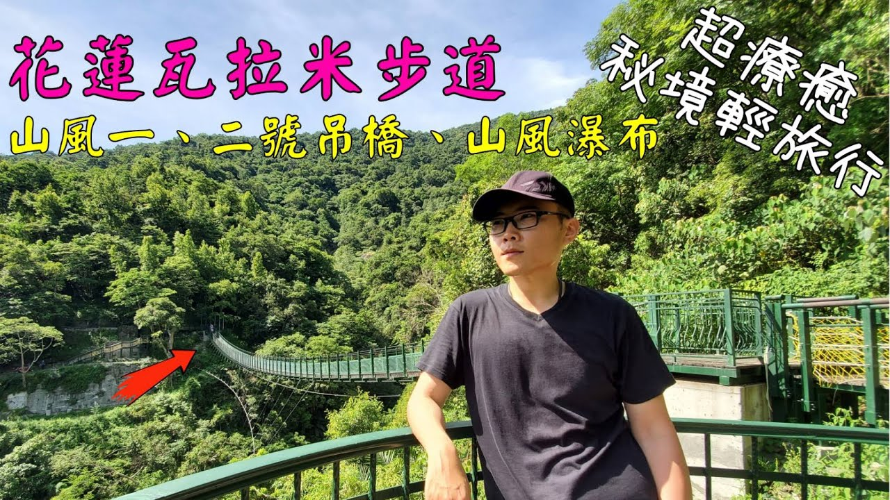 【花蓮遊】花蓮瓦拉米步道、超療癒美景你絕對不會後悔的輕旅行^^Taiwan Hualien fishing