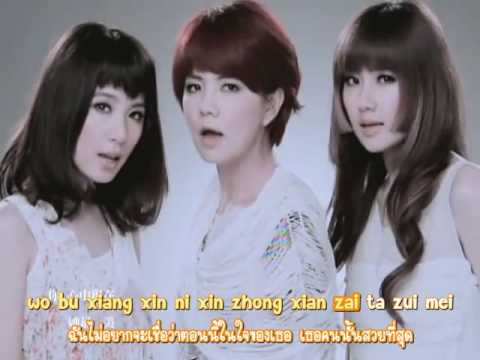 [MV] S.H.E - ni bu hui [Karaoke pinyin + Sub thai]