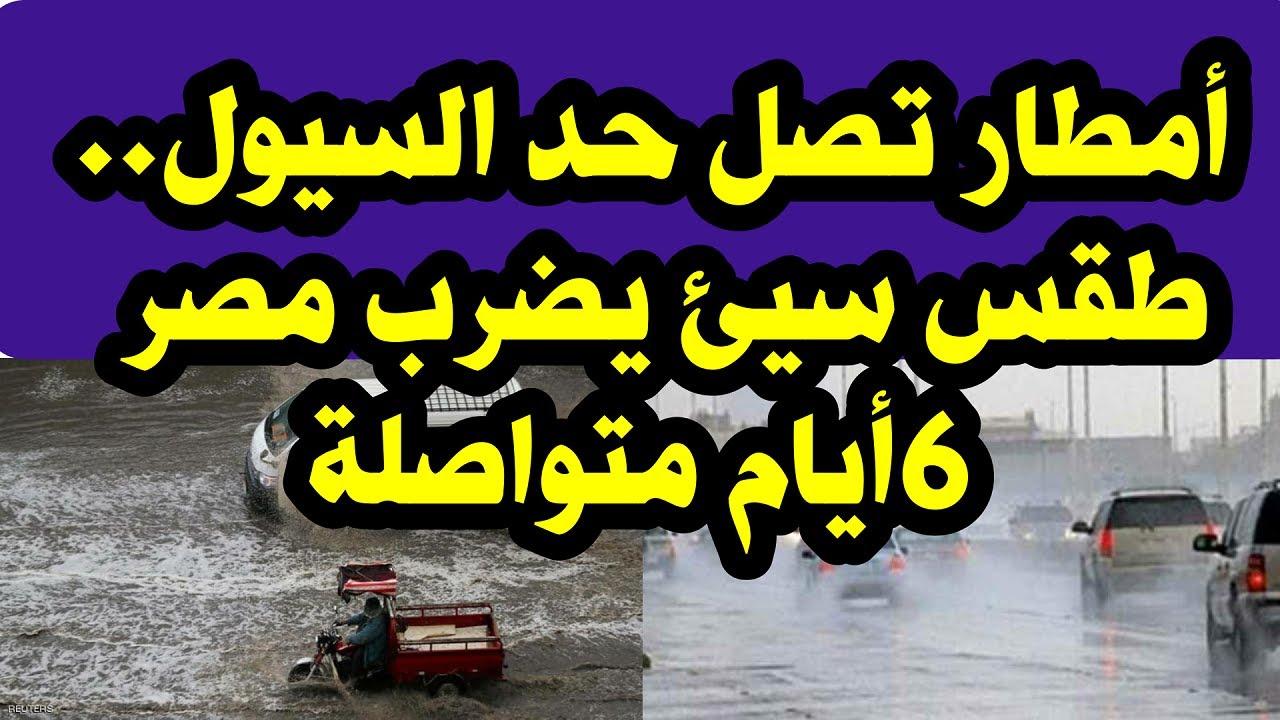 صورة فيديو : أمطار تصل إلى حد السيول .. موجة طقس سيئ تضرب مصر 6 أيام متواصلة
