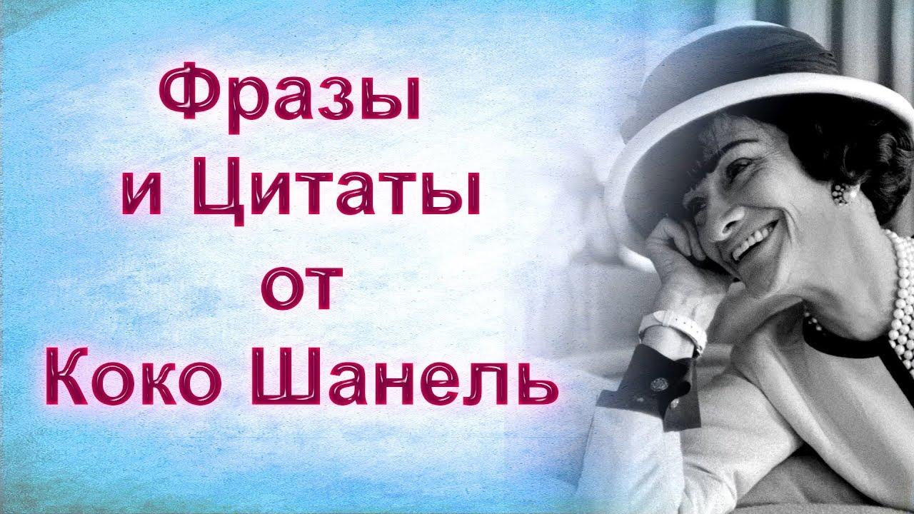 Высказывания Шанель - Афоризмо.ru   720x1280