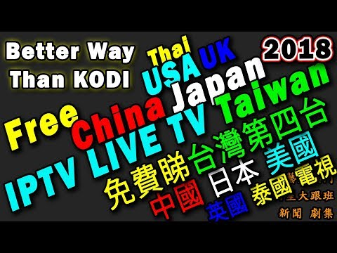 🔥 2017 Free Watch Taiwan China JP USA UK Thai IPTV Live TV APP Cast to TV (Cantonese)