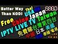 🔥 2017 Free Watch Taiwan China JP USA UK Thai IPTV Live TV APP Cast to TV (Cantonese)