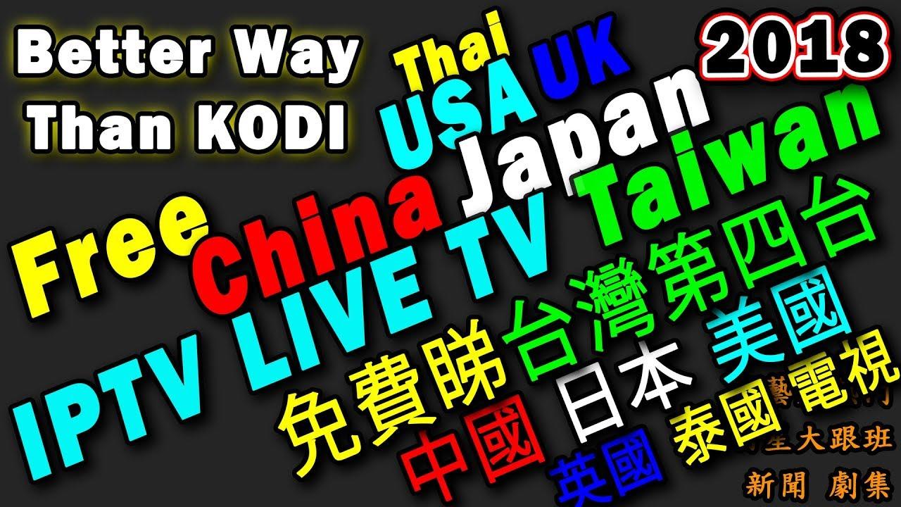 🔥 2018 Free Watch Taiwan China JP USA UK Thai IPTV Live TV APP Cast to TV  (Cantonese)