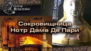 Сокровищница сгоревшего Собора Парижской Богоматери