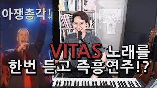 VITAS - Opera 2 아쟁총각 노래, 피아노로 즉흥연주하기!