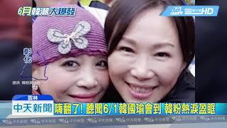 20190526中天新聞 6/1凱道挺韓大會! 7旬臥病翁:用爬的也要去