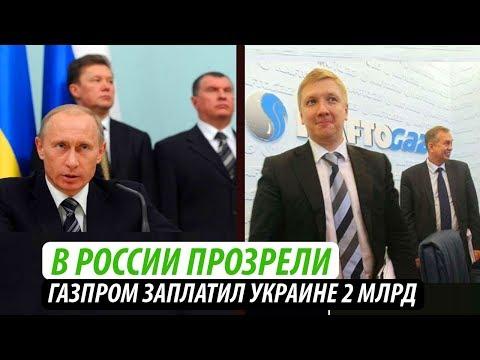 В России прозрели. Газпром заплатил Украине 2 млрд.