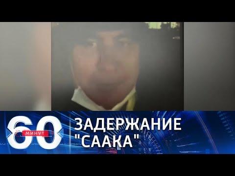 Михаил Саакашвили задержан в Грузии. 60 минут (вечерний выпуск в 18:40) от 01.09.21