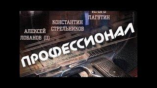 Криминальный фильм  ПРОФЕССИОНАЛ   про разведчика Пленник   Русские детективы новинки 2020