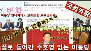 [국회外說] 절로 들어간 주호영 없는 미통당!!!