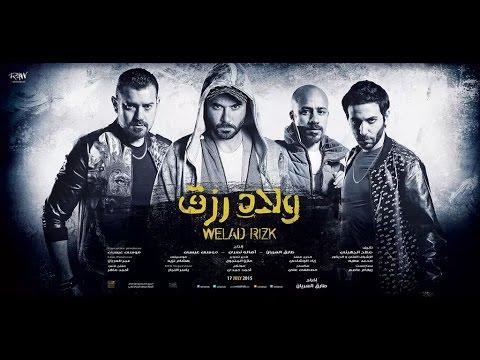 Welad Rizk - ولاد رزق [Trailer 1]