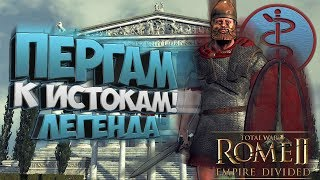 2 Сильнейшие Державы Востока! - ПЕРГАМ  - на Легенде Total War: Rome 2