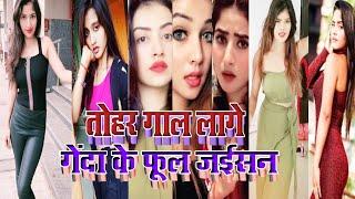 Viral Tik Tok Song | Tohar Gal Lage Genda Ke Phool Jaise | Bhojpuri Tik tok 2020 Video | New Song