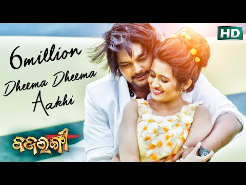 DHIMAA DHIMAA AAKHI-HAYE TO PREMA || Romantic Film Song || BAJRANGI || Human Sagar & Dipti Rekha