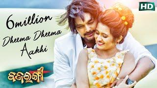 dhimaa dhimaa aakhi haye to prema romantic film song bajrangi human sagar dipti rekha