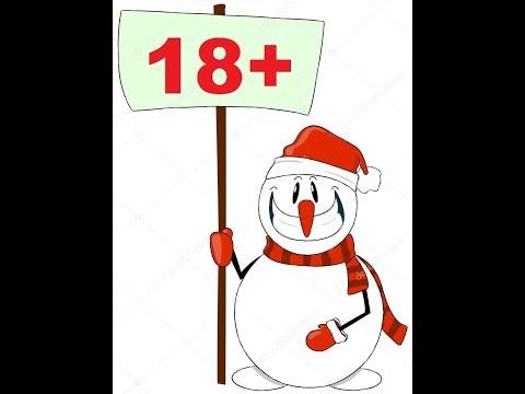 Снеговики 18+