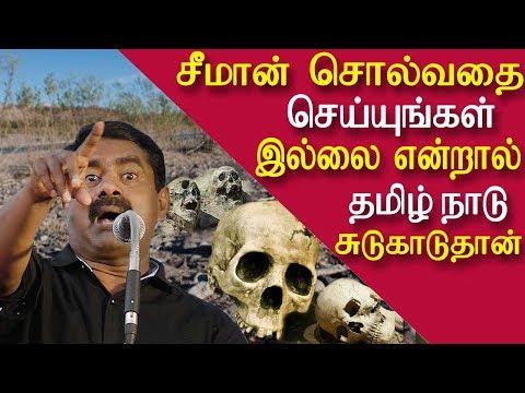 seeman |seeman latest speech 2017 on Sagar Mala project | naam tamilar seeman speech | redpix