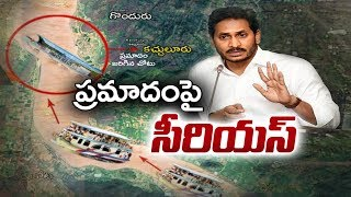 CM YS Jagan Serious On Boat Accident | The Fourth Estate - 16th Sept 2019