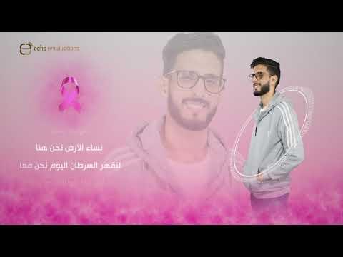 عبد الرحمن الحسني يغني لأكتوبر الوردي - كوني بخير