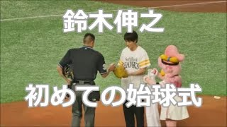 190422 俳優【鈴木伸之】さんによる始球式 @東京ドーム