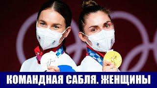 Олимпиада 2020 Сабля Женщины Командный турнир Софья Великая и компания идут за золотом