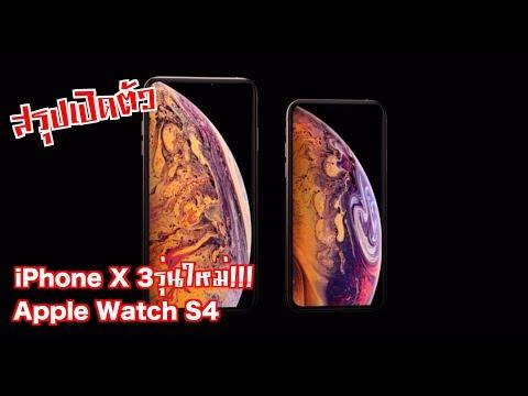 สรุปเปิดตัว iPhone X 3รุ่นใหม่ + Apple Watch series 4!!!