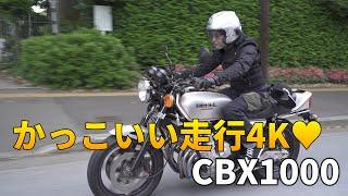 【4K映像】祝100本目投稿!! かっこいい走行4K♥ CBX1000