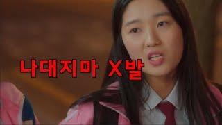 [스카이캐슬] 사람 괴롭히는게 취미인 예서(김혜윤) 불량학생 시절 모음