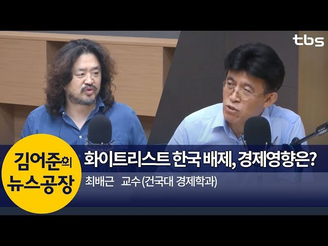 日 화이트리스트 한국 배제, 경제 파급력(최배근)⎹ 김어준의 뉴스공장